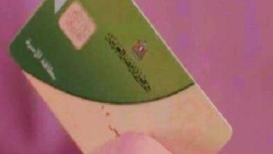 Photo of مراجعة عدد افراد بطاقة التموين