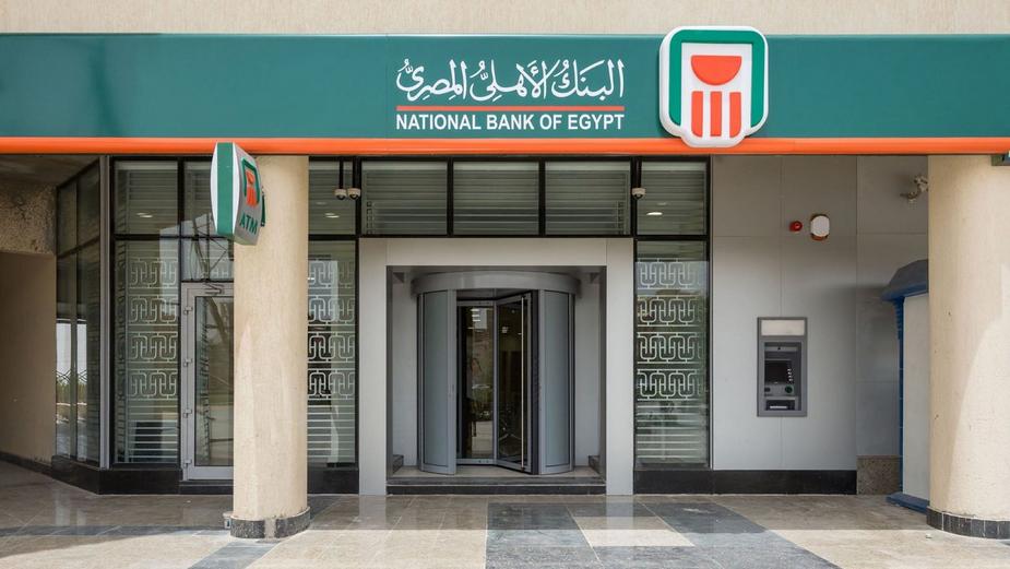 خدمة البنك الاهلي المصري