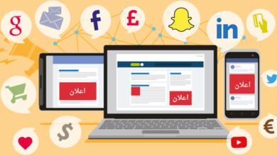 Photo of التسويق الالكتروني