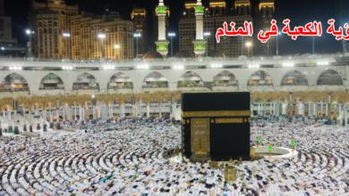 Photo of رؤية الكعبة في المنام