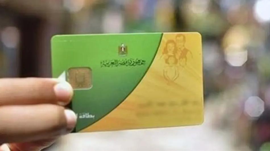 رقم الاستعلام عن بطاقة التموين