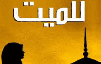 Photo of دعاء للميت