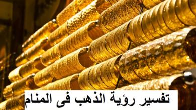 Photo of الذهب في المنام