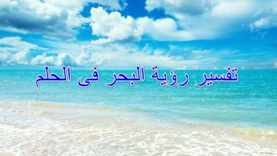 Photo of البحر في المنام