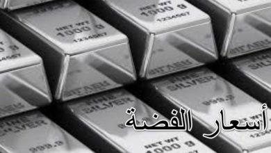 Photo of اسعار الفضة