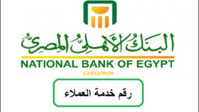 Photo of خدمة عملاء البنك الاهلى المصرى