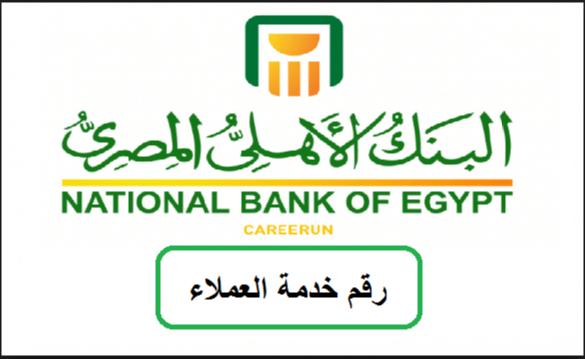 رقم تليفون خدمة عملاء البنك الأهلي المصري للشكاوى الخط الساخن المختصر زيادة