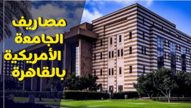 Photo of مصاريف الجامعة الامريكية