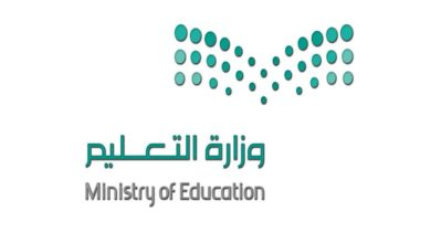 Photo of شعار وزارة التعليم