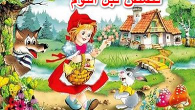 Photo of قصص قبل النوم
