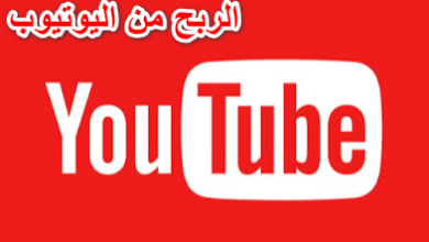 Photo of الربح من اليوتيوب