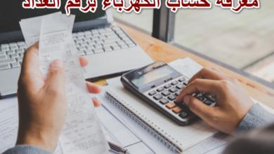 Photo of معرفة حساب الكهرباء برقم العداد