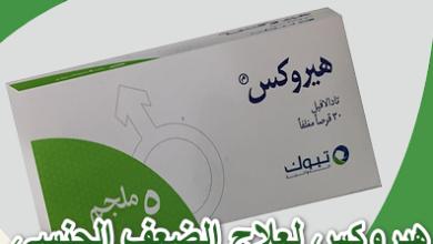 Photo of دواء هيروكس