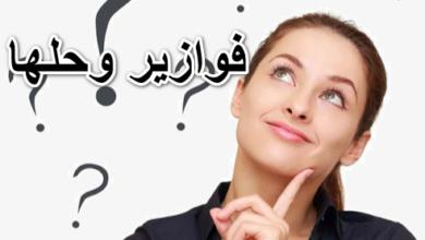 Photo of فوازير وحلها