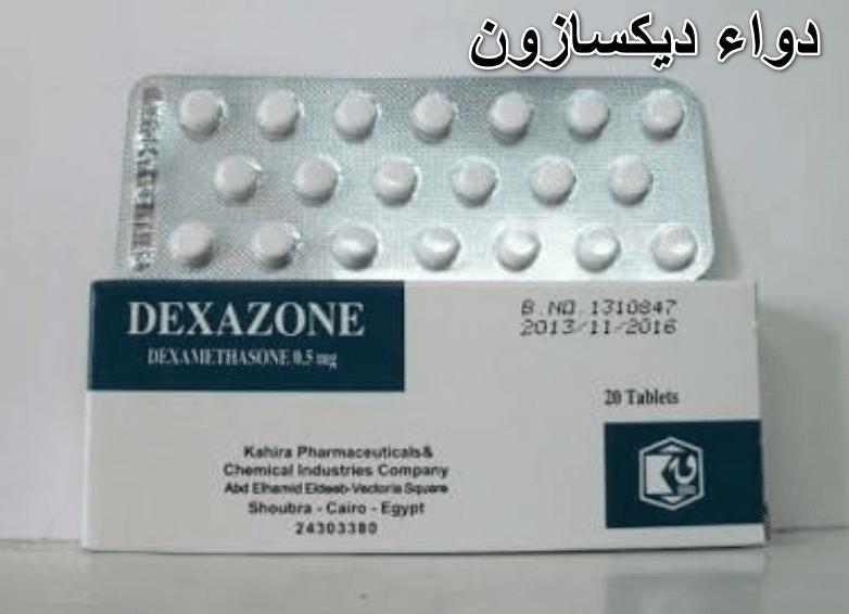 دواء ديكسازون