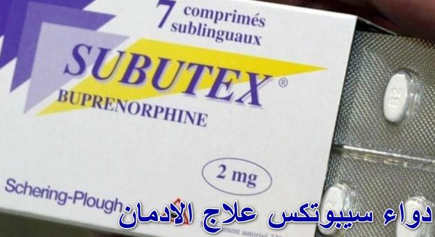 دواء سيبوتكس