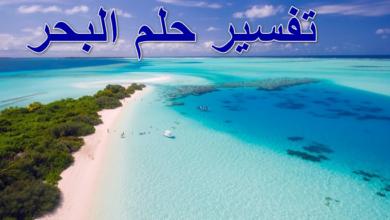 Photo of تفسير حلم البحر