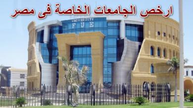 ارخص الجامعات الخاصة فى مصر