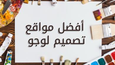 Photo of تصميم شعار