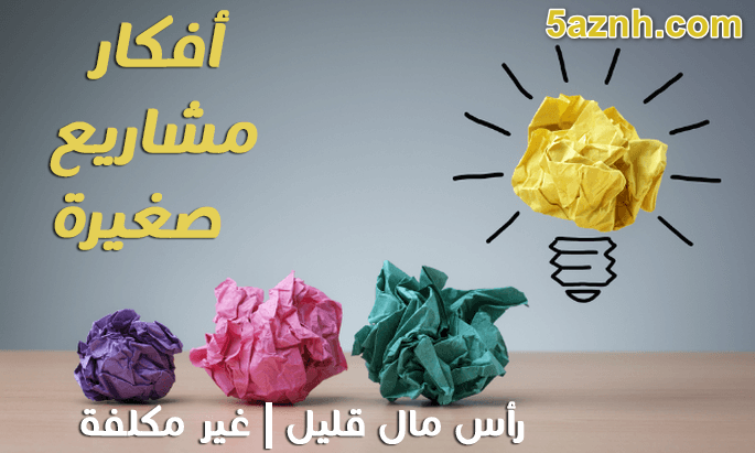 افكار مشاريع صغيرة