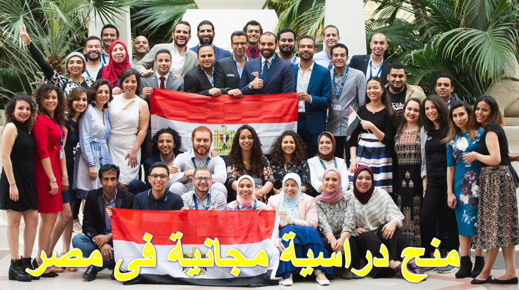 منح دراسية مجانية فى مصر