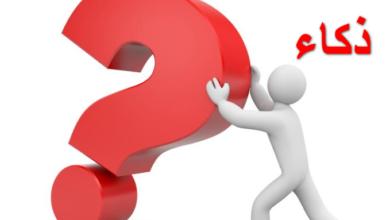 Photo of اسئلة ذكاء