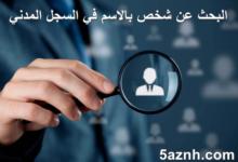 البحث عن شخص بالاسم في السجل المدني