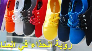 Photo of رؤية الحذاء في المنام