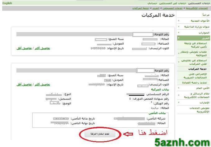 استمارة تجديد رخصة السيارة و رسوم تجديد رخصة السيارة و القيادة خ زنة