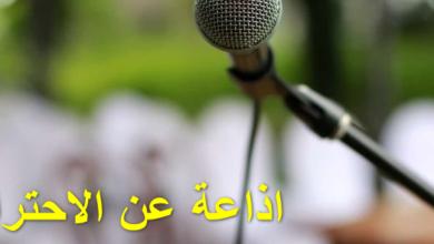 Photo of اذاعة عن الاحترام