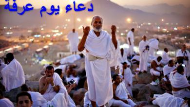 Photo of دعاء يوم عرفة