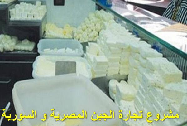 مشروع تجارة الجبن المصرية و السورية