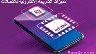 Photo of مميزات الشريحة الالكترونية للاتصالات