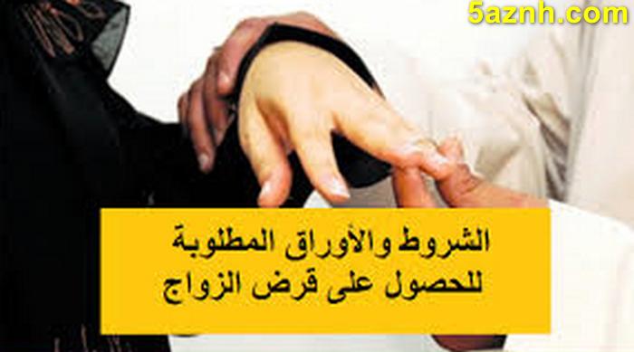 قرض الزواج 2020 افضل بنوك تمنحك قرض الزواج مع الشروط و المستندات خ زنة