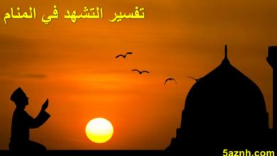 Photo of تفسير التشهد في المنام