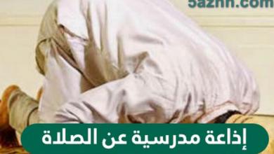 Photo of اذاعة عن الصلاة