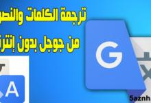 Photo of برنامج ترجمه
