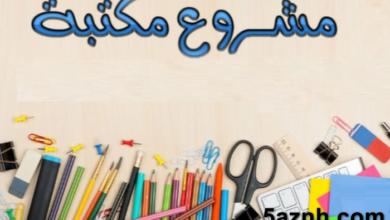 Photo of مشروع مكتبة ادوات مدرسية