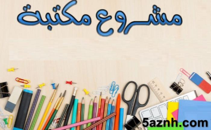 مشروع مكتبة ادوات مدرسية