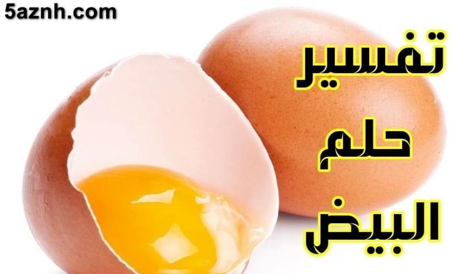 رؤية البيض فى المنام للعزباء تفسير الحلم بالبيض لابن سيرين خ زنة