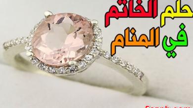Photo of رؤية الخاتم في المنام