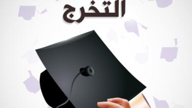Photo of عبارات تخرج
