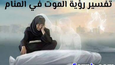 Photo of الموت في المنام