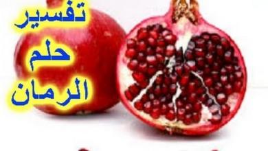 Photo of رؤية الرمان في المنام