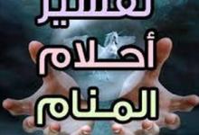 Photo of تفسير الاحلام لابن كثير