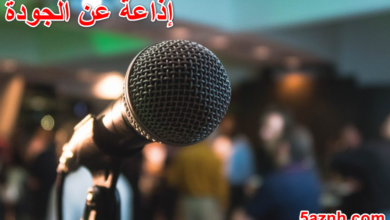 Photo of إذاعة عن الجودة