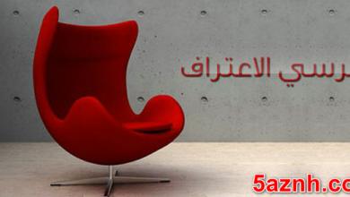 Photo of اسئلة كرسي الاعتراف