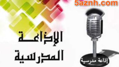 Photo of اذاعة عن الاختبارات