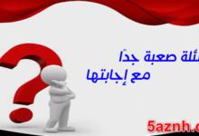 Photo of أسئلة صعبة