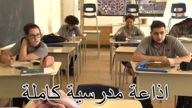 Photo of اذاعة مدرسية كاملةالسعوديه